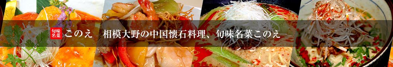 相模大野の中国懐石料理、旬味名菜このえ
