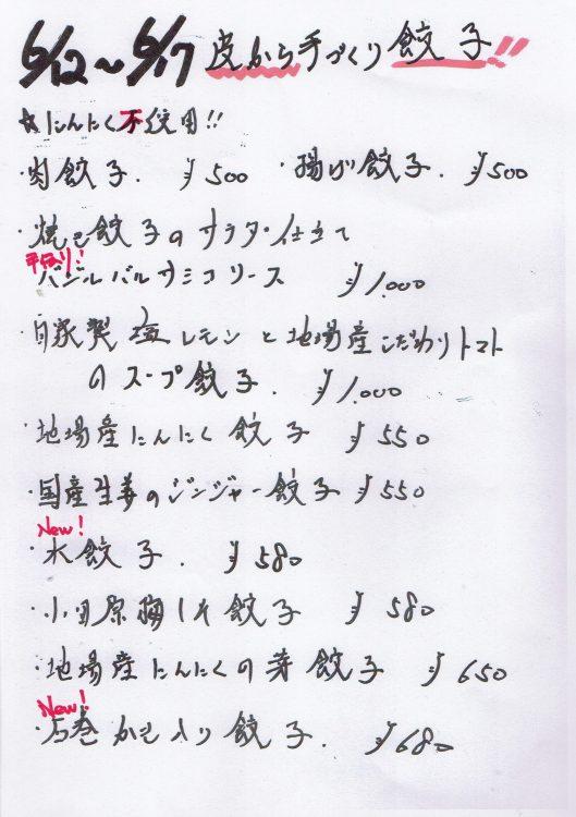 餃子20170612