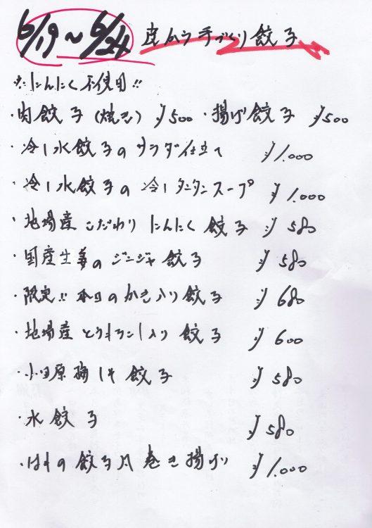 餃子20170619